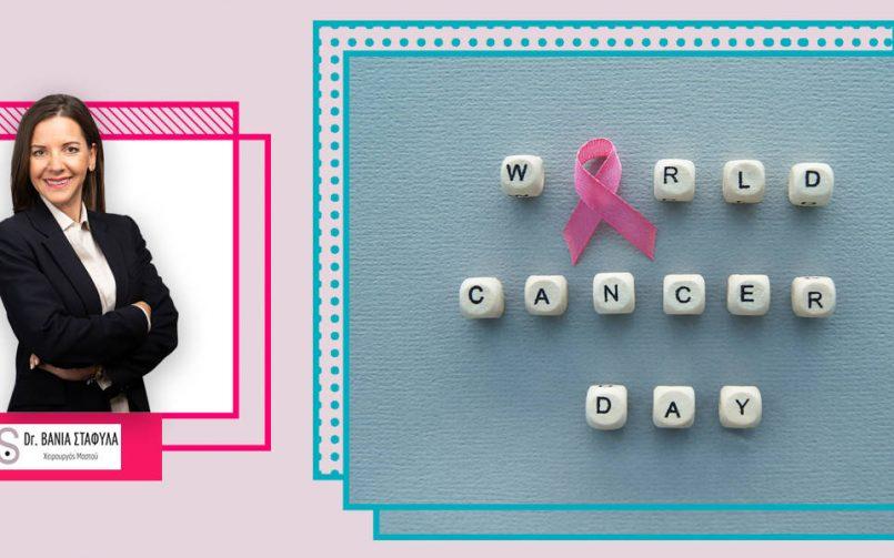 Παγκόσμια ημέρα κατά του καρκίνου 2021